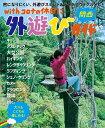 withコロナの休日に 関西外遊びガイド (エルマガMOOK)