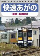 快速あがの(新潟〜会津若松)