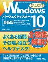 Windows 10パーフェクトマスター [ 野田祐己 ]