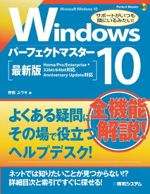 Windows 10パーフェクトマスター Microsoft Windows 10 (Perfect master) [ 野田祐己 ]