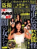 臨増ナックルズDX(vol.14)
