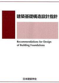 建築基礎構造設計指針第3版 [ 日本建築学会 ]
