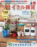 リサイクル雑貨(Vol.5)