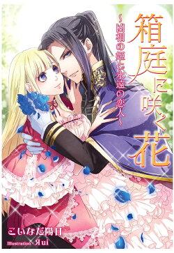 【POD】箱庭に咲く花〜凶相の姫と永遠の恋人〜