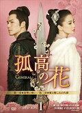 【予約】孤高の花〜General&I〜 DVD-BOX1