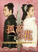 孤高の花〜General&I〜 DVD-BOX1