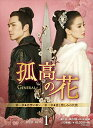 孤高の花〜General&I〜 DVD-BOX1 [ ウォレス・チョン[鍾漢良] ]