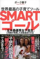 世界最高の子育てツールSMARTゴール 「全米最優秀女子高生」と母親が実践した目標達成の方法