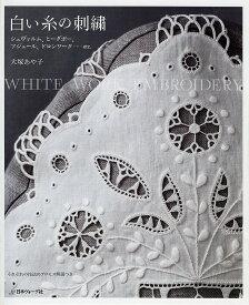 白い糸の刺繍 シュヴァルム、ヒーダボー、アジュール、ドロンワーク [ 大塚あや子 ]
