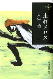 走れメロス (ハルキ文庫) [ 太宰治 ]