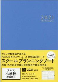 スクールプランニングノート(2021 A) 小学校教員向け [ スクールプランニングノート制作委員会 ]