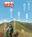 にっぽん百名山 東日本の山4【Blu-ray】
