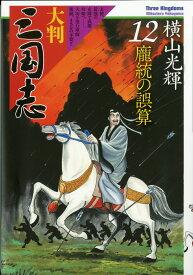 大判 三国志 12 龐統の誤算 (希望コミックス) [ 横山光輝 ]