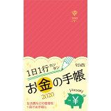 1日1行カンタンお金の手帳(2020)