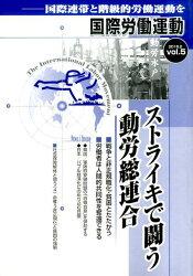 国際労働運動(vol.5(2016.2))