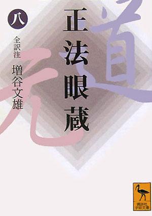 正法眼蔵(8) (講談社学術文庫) [ 道元 ]
