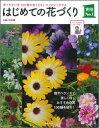 はじめての花づくり 育てやすい花100種の枯らさないコツがよく分かる (実用No.1シリーズ) [ 主婦の友社 ]