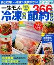 一生モノの冷凍保存 節約おかず366品 (創業100年のベストレシピシリーズ) [ 主婦の友社 ]