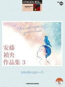 STAGEA・EL アーチスト 7〜6級 Vol.25 安藤禎央作品集3 「mindscape