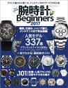 腕時計for Beginners(2017) 完全保存版 ブランド選びから買い方、メンテナンスまですべてが分かる! (100%ムックシリーズ) [ 時計批評編集...
