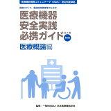 医療機器安全実践必携ガイド 医療概論編第3版 (医療機器情報コミュニケータ(MDIC)認定制度準拠)