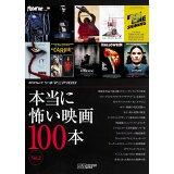 本当に怖い映画100本(Vol.2) (カドカワムック)
