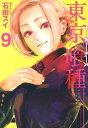 東京喰種(9) (ヤングジャンプコミックス) [ 石田スイ ]