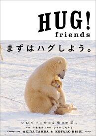 HUG!friends セラピーフォトブック (小学館SJムック) [ 丹葉 暁弥 ]