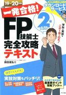 一発合格!FP技能士2級AFP完全攻略テキスト19-20年版