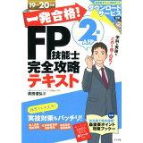 一発合格!FP技能士2級AFP完全攻略テキスト(19-20年版)