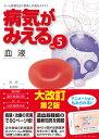 病気がみえる vol.5 血液 [ 医療情報科学研究所 ]