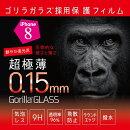 iPhone8高硬度9Hガラス ゴリラ 0.15mm