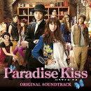パラダイス・キス オリジナル・サウンドトラック