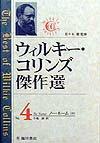 ウィルキー・コリンズ傑作選(第4巻)