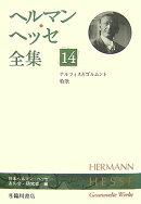 ヘルマン・ヘッセ全集(第14巻)