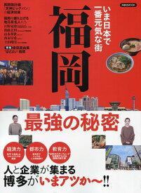 いま日本で一番元気な街 福岡 最強の秘密