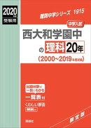西大和学園中の理科20年(2020年度受験用)