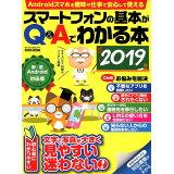 スマートフォンの基本がQ&Aでわかる本(2019) (EIWA MOOK らくらく講座 315)