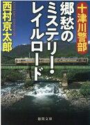 十津川警部 郷愁のミステリー・レイルロード