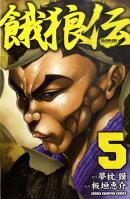 餓狼伝(5)