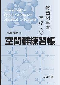 物質科学を学ぶ人の 空間群練習帳 [ 北條 博彦 ]