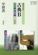 筑摩書房版古典B古文編・漢文編学習書改訂版