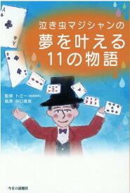 泣き虫マジシャンの夢を叶える11の物語 [ 冨澤貴明 ]
