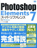 Photoshop Elements 7スーパーリファレンス