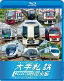 列車大行進 大手私鉄コレクション 関東編 大都会を支える車両バリエーション【Blu-ray】