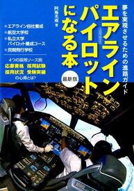 エアラインパイロットになる本最新版 夢を実現させるための進路ガイド (イカロスMOOK) [ 阿施光南 ]