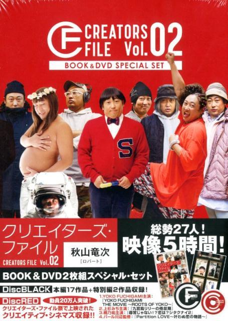 クリエイターズ・ファイル(Vol.02) BOOK&DVD SPECIAL SET [ 秋山竜次 ]