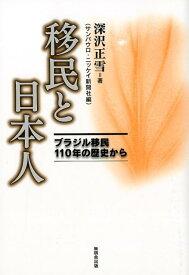 移民と日本人 ブラジル移民110年の歴史から [ 深沢正雪 ]
