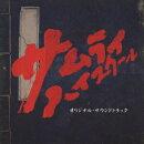 サムライ・ハイスクール オリジナル・サウンドトラック