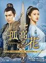 孤高の花〜General&I〜 DVD-BOX2 [ ウォレス・チョン[鍾漢良] ]